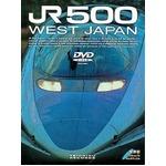 JR500 WEST JAPAN DVDの詳細ページへ