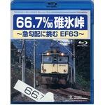 66.7‰碓氷峠 〜急勾配に挑むEF63〜 Blu-rayの詳細ページへ