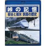 峠の記憶 板谷と碓氷 鉄路の歴史 Blu-rayの詳細ページへ