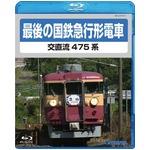 最後の国鉄特急形急行 交直流475系 Blu-rayの詳細ページへ