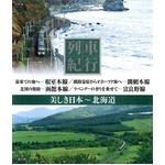 美しき日本 列車紀行 ブルーレイディスク10枚組の詳細ページへ