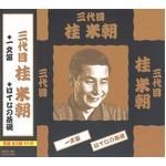 落語傑作集 CD7枚組の詳細ページへ