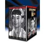世界名作映画BEST50 SPECIAL(DVD50枚セット)の詳細ページへ