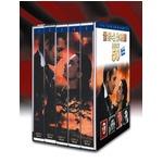 世界名作映画BEST50  PREMIUM(DVD50枚セット)の詳細ページへ