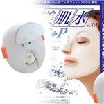美肌水マスクC+P(パフ型イオン導入器付)