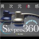 スカイプロ360 (スカイプロ サンロクマル) シルバーorブルー