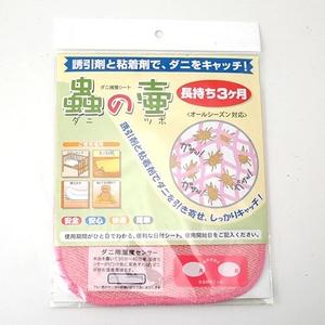 ダニの壺 (センサー付き) お徳用5枚セット