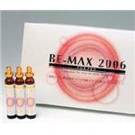 ビーマックス2006 10ml×10本