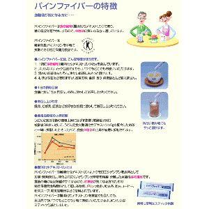 パインファイバー 【特定保健用食品(トクホ)】