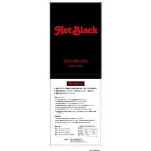 蓄熱敷パッド HotBlack(ホットブラック)シングル3