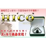 美鼻矯正器具 ハイコ(HICO