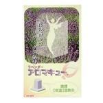 アロマキュー 15壮 ラベンダー【2個セット】