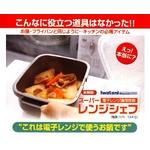 電子レンジ調理容器 スーパーレンジシェフ 10点セット