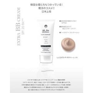 LJ(ラジョリー) エクストラBBクリーム UV 【2個セット】