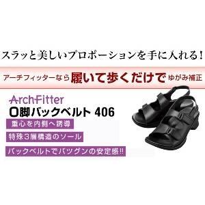 アーチフィッターO脚バックベルト 406 Sサイズ