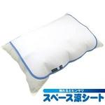 スペース涼シートすやすや 枕カバー【2枚セット】
