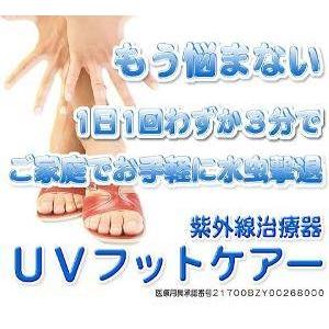 【家庭用紫外線治療器】UVフットケア