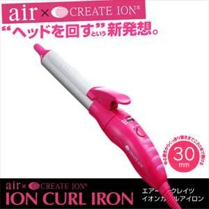 エアー(Air) x クレイツ イオンカールアイロン(30mm)