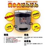 焚き火どんどん(350L) MP350
