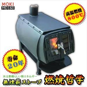 無煙薪ストーブ 燃焼哲学(160L) MD160