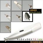 【甘皮 ウオノメ 角質に】手足ケアセット NEWマニクイックEX(エクストラ)EX 701 充電式