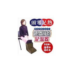 【まるも株式会社】銀盤浴足温器(DC401)