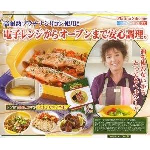 マンマ・ロザンナ シリコンレンジ調理器
