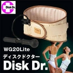 NEWディスクドクター WG20Lite (エアー式腰痛ベルト) XLサイズ
