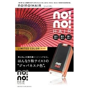 ヤーマン サーミコン(熱線)式脱毛器 no!no!hair(ノーノーヘア) ジャパネスク(限定カラー) STA-130