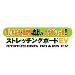 アサヒ ストレッチングボードEV (ライトブルー) 【ストレッチボード】