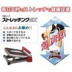 うれっこストレッチングEX SKL-7000 【ストレッチボード】