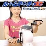 電動サイクル運動器 ルームマーチ プロ(Room March Pro) 【フィットネス機器】の詳細ページへ