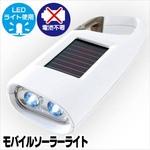 【LEDライト】モバイルソーラーライト