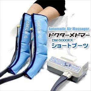 ドクターメドマー(DM-5000EX) ショーツブーツ セット
