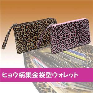 ヒョウ柄集金袋型ウォレット(ピンク)