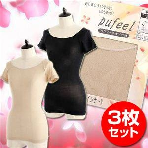 【2012年2月29日まで限定セット】極薄インナー 「パフィールプラス 半袖シャツ」 3枚組 + おまけ1枚 ブラックL-LL