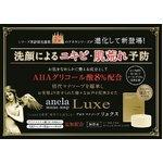 アネラ マナソープ リュクス【anela mana soap Luxe】(60g×2個セット)☆泡立てネット付き☆