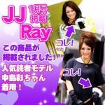☆JJ、Ray掲載 読モ中島彩ちゃん着用 ファーウォッチ!茶☆