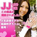 ☆JJ掲載 カリスマ読者モデル 佐藤抄子ちゃん着用時計・金古美☆
