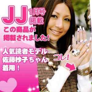 ☆JJ掲載 カリスマ読者モデル 佐藤抄子ちゃん着用時計・銀古美☆
