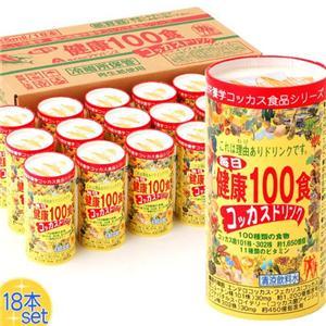 健康食品の決定版!毎日健康100食コッカスドリンク (18本セット)