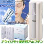 アクイシモ本体+「アルブチン」配合専用美容液セット