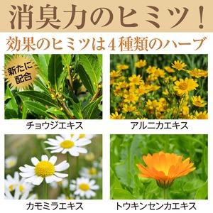 薬用デオドラントラヴィリンジュビリー フォーフット【医薬部外品】