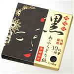 京都限定 黒あぶらとり紙 2コセット