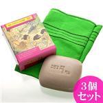 アカスリ石鹸セット タオル付き【3個セット】