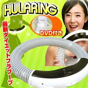ダイエット フラフープ HULARING(フラリング) M
