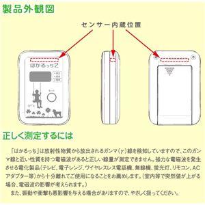 簡易放射線モニター はかるっち2