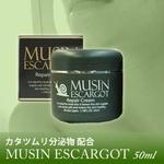 【カタツムリ分泌物 アラントイン配合】ムシンスキンクリーム 50ml