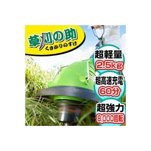 家庭用急速充電式トリマー「草刈の助」 TU-340