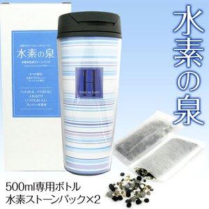 久保田博士監修・水素の泉(500ml専用ボトル×1個、水素ストーンパック×2個)